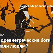 Древнегреческие мифы об обществе