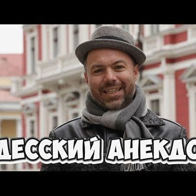 Смешные анекдоты из Одессы! Анекдот про евреев и деньги! (22.03