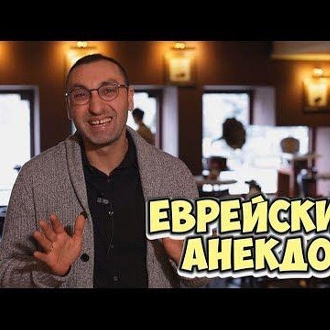 Одесский юмор! Смешные анекдоты про евреев! (09.03.2018)