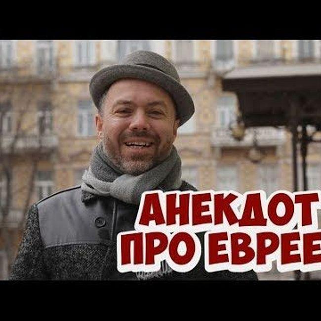 Лучшие одесские анекдоты! Анекдот про евреев! (15.03.2018)
