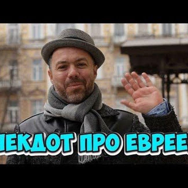 Одесский юмор! Самые смешные анекдоты про евреев! (13.03.2018)