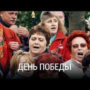 Как празднуют 9 мая в Берлине россияне
