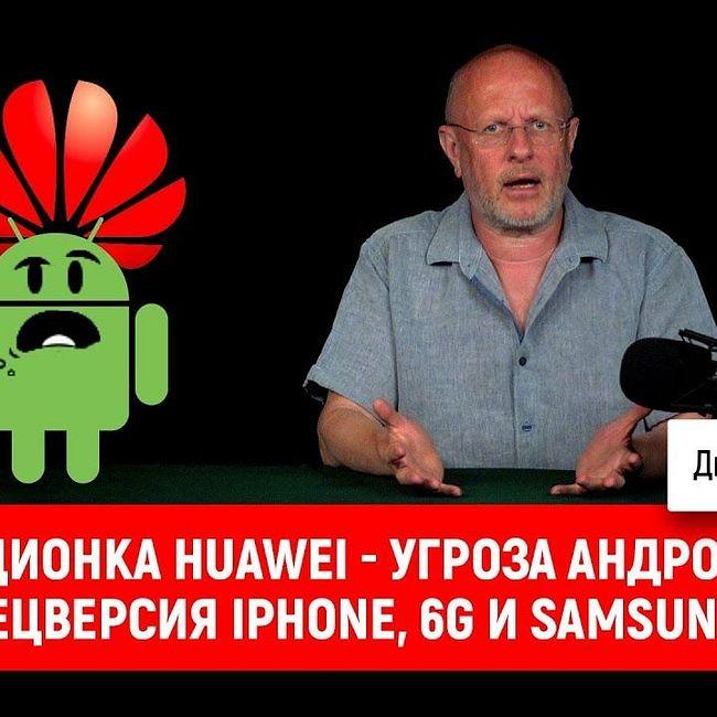 Операционка Huawei - угроза Андроиду? Спецверсия iPhone, 6G и Samsung | В цепких лапах
