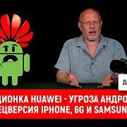 Операционка Huawei - угроза Андроиду? Спецверсия iPhone, 6G и Samsung   В цепких лапах