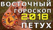 Восточный гороскоп на 2018 год для Петуха