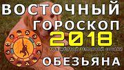 Восточный гороскоп на 2018 год для Обезьяны