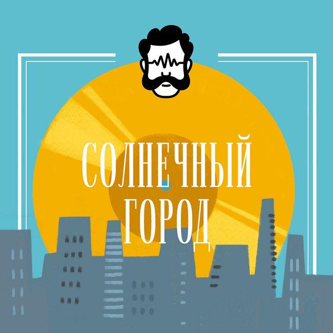 Солнечный город 18 + гость Ruslyakov