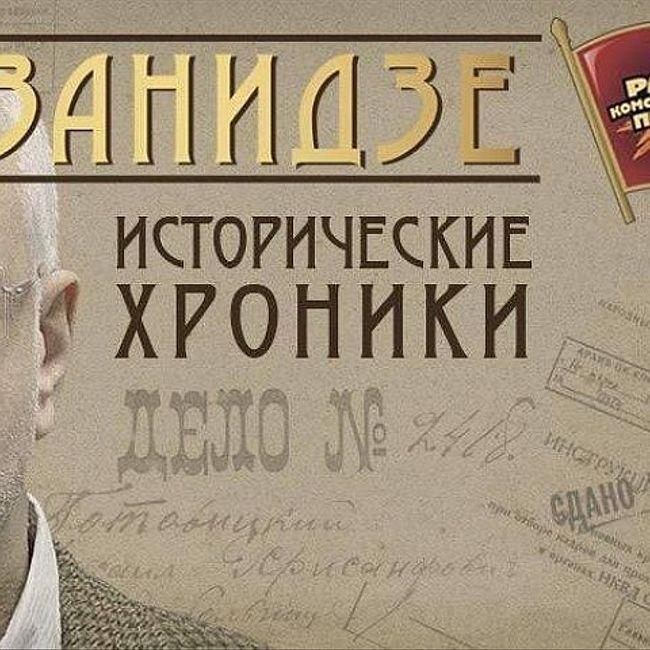 """XX съезд"". Проект Николая Сванидзе"