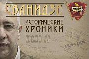 Год 1980. Андрей Сахаров