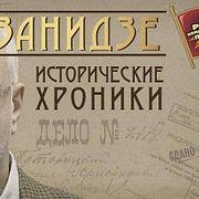 Исторические хроники. 1978 год. Василий Меркурьев