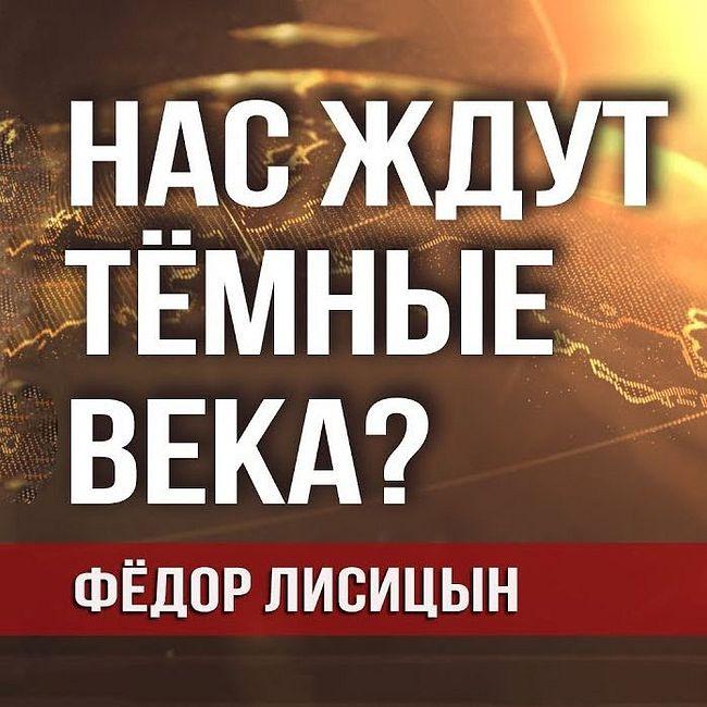 Фёдор Лисицын - Тонкая грань цивилизации может рухнуть