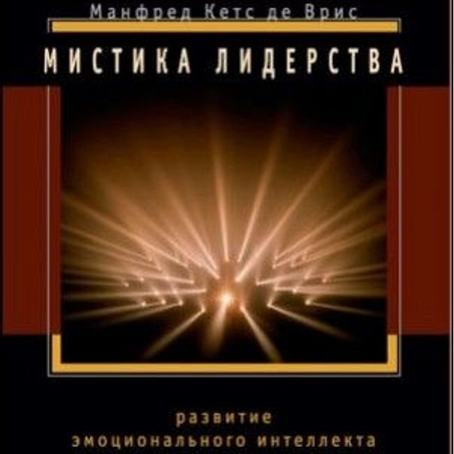 Книга М. Кетс де Вриса «Мистика лидерства»