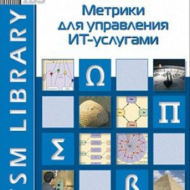 Книга П. Брукса «Метрики для управления ИТ-услугами»