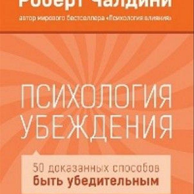 Книга Р. Чалдини «Психология Убеждения»