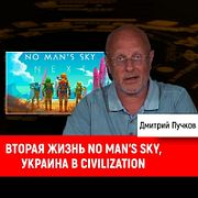 Вторая жизнь No Man's Sky, Украина в Civilization