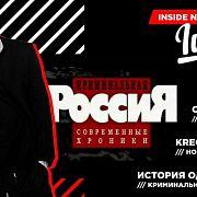 INSIDE NEWS #7 - Скриптонит, KREC, Криминальная Россия