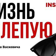 Владимир Васкевич: Жизнь вслепую ( Социальный проект. 4 выпуск)