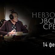 Невзоровские среды / Журавлева, Веснин и Невзоров // 14.02.18