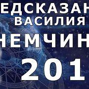 Предсказания Василия Немчина на 2018 год