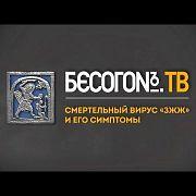 """БесогонTV «Смертельный вирус """"ЗЖЖ"""" и его симптомы»"""