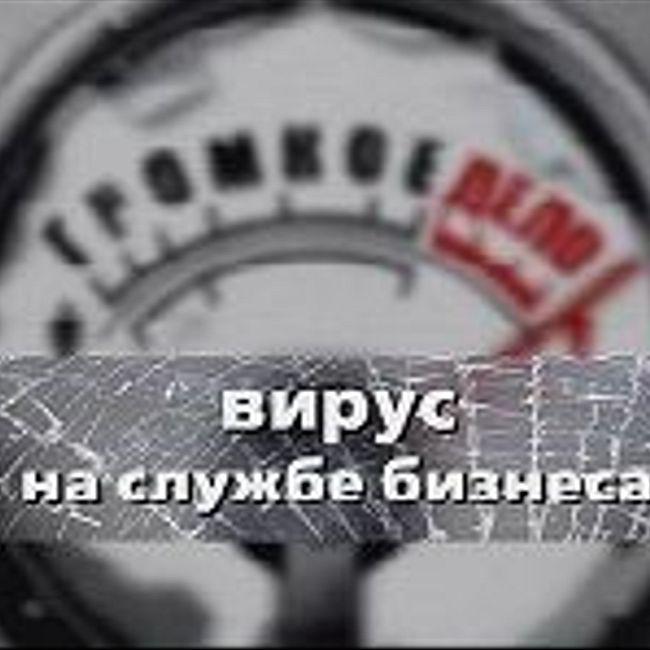 """Вирус из""""офлайна"""" (41)"""