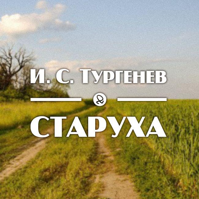 """И. С. Тургенев """"Старуха"""""""