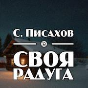 """Степан Писахов - Сказки Сени Малины """"Своя радуга"""""""