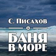 """Степан Писахов - Сказки Сени Малины """"Баня в море"""""""