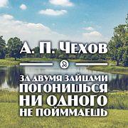 """А. П. Чехов """"За двумя зайцами погонишься, ни одного не поймаешь"""""""