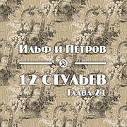 """Ильф и Петров """"12 стульев. Глава 21"""""""