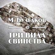 """М. Булгаков """"Три вида свинства"""""""