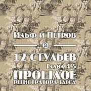 """Ильф и Петров """"12 стульев. Глава 4.5 Прошлое регистратора загса"""""""