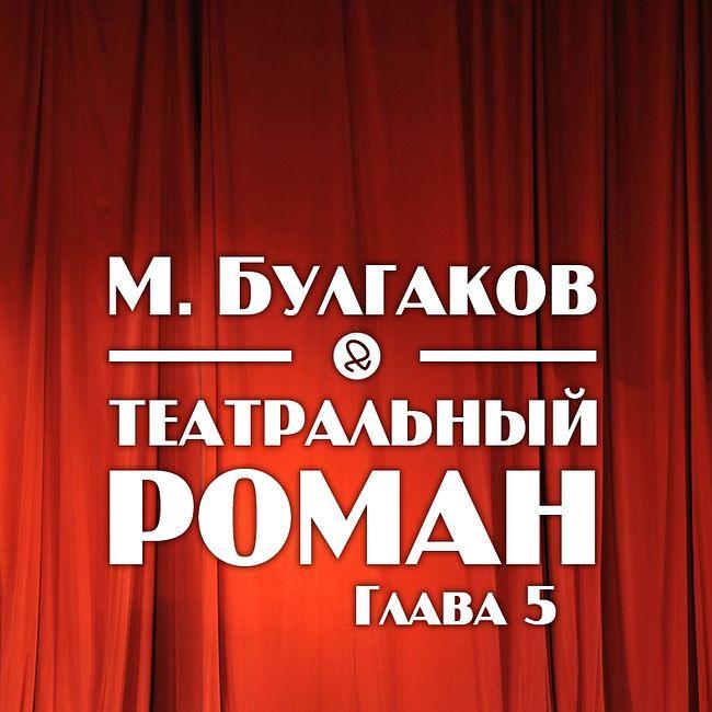 """М. Булгаков """"Театральный роман. Глава 5"""""""