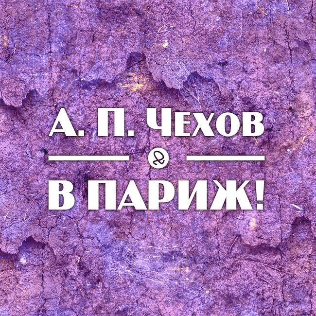 """А. П. Чехов """"В Париж!"""""""