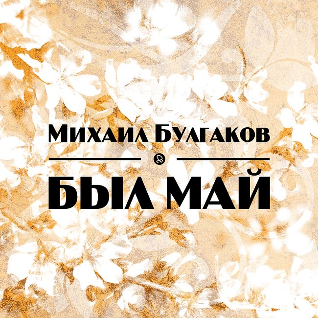 Был май (Михаил Булгаков)