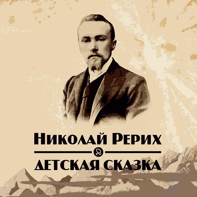 """Н. К. Рерих """"Детская сказка"""""""