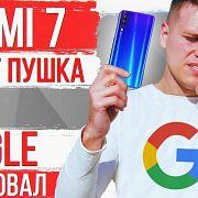 Xiaomi Redmi 7 - ПУШКА за копейки ???? ФИАСКО Google и МОНСТР смартфон от Energizer