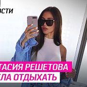 Анастасия Решетова улетела отдыхать