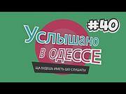 """""""Услышано в Одессе"""" - №40. Смешные одесские фразы и выражения!"""