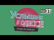 """""""Услышано в Одессе"""" - №37. Самые смешные одесские фразы и выражения!"""