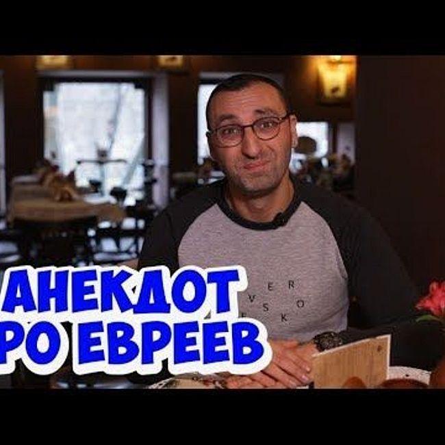 Одесские анекдоты! Смешной анекдот про евреев и деньги! (02.03.2018)