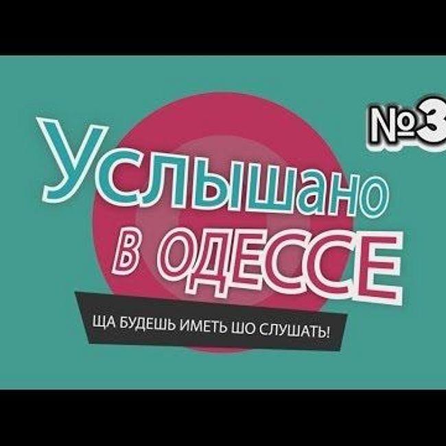 """""""Услышано в Одессе""""- №32. Прикольные одесские фразы и выражения!"""