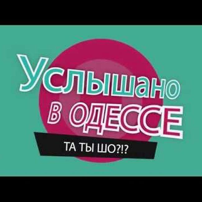 №30 Смешные одесские фразы и выражения!