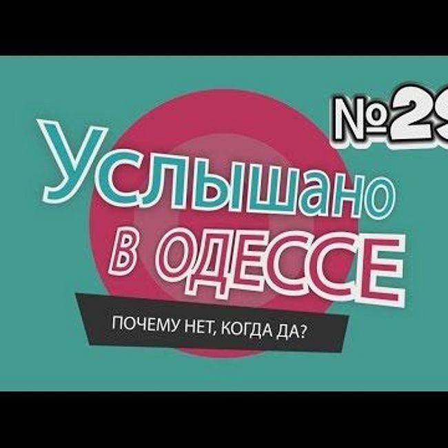 №29 Прикольные одесские фразы и выражения!