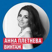 Анна Плетнёва, «Винтаж» @ Week & Star