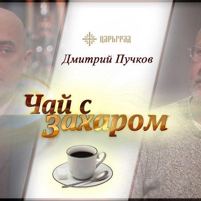 В гостях у Захара Прилепина Дмитрий Пучков