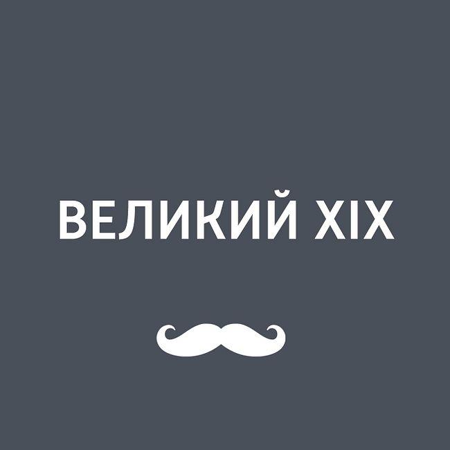 """Евгений Баратынский: """"Он шел своею дорогой один и независим"""""""