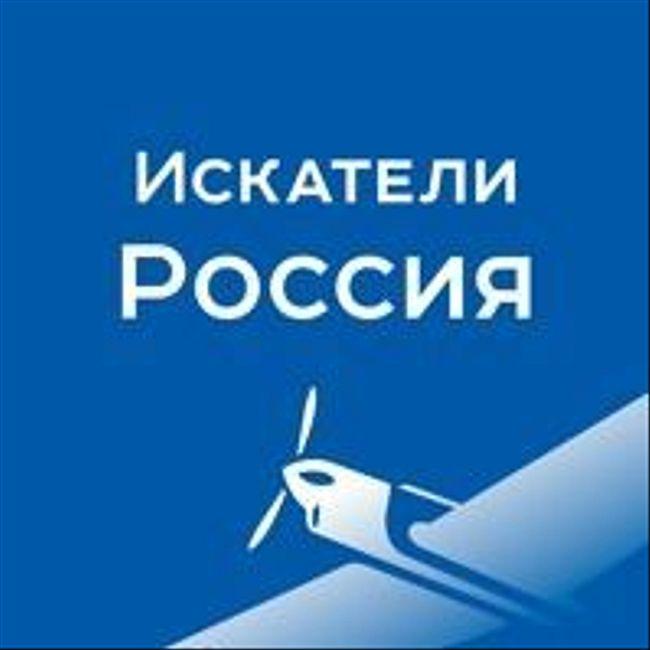 Искатели Россия - ЕкатеринбургТайны Городских Подземелий