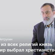 Выбор веры на Руси