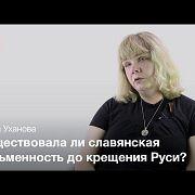 Появление письменной культуры на Руси